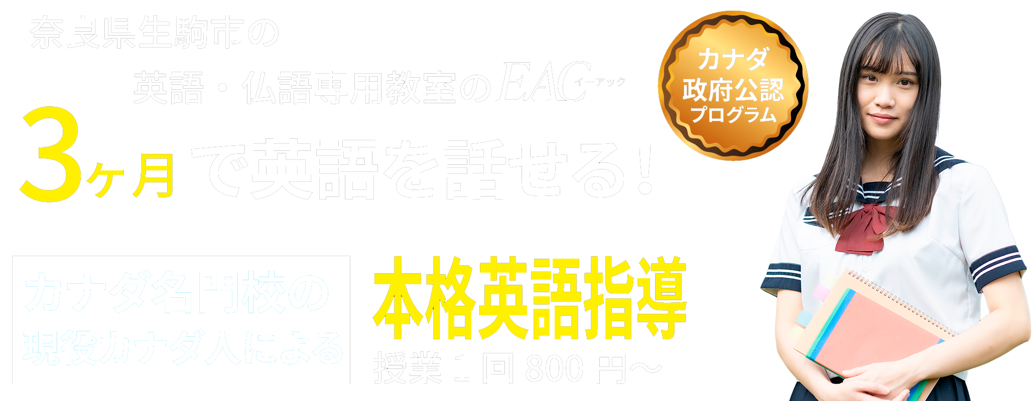 奈良県生駒市の英語・仏語専門教室のイーアック EAC 3ヶ月で英語を話せる! カナダ名門校現役講師による本格英語指導 授業1回 800円〜