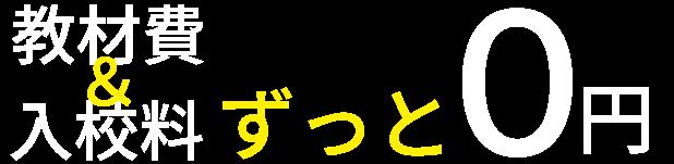 ゼロ宣言 初期費用 0円 入校料・教材費 永年 0円
